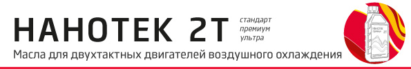 """Масла для 2х-тактной техники серии """"НАНОТЕК 2Т"""""""