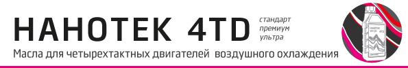 """Масла для 4х-тактной техники серии """"НАНОТЕК 4TD"""""""