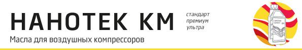 """Масло для воздушных компрессоров серии """"НАНОТЕК КМ"""""""