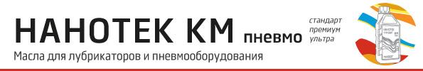 """Масло для лубрикаторов и пневмооборудования """"НАНОТЕК КМ ПНЕВМО"""""""