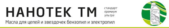 """Масла для цепей бензо- и электропил серии """"НАНОТЕК ТМ"""""""